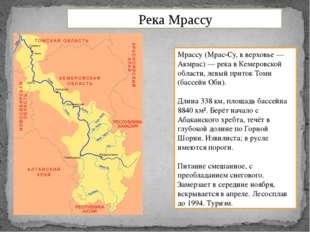 Река Мрассу Мрассу (Мрас-Су, в верховье — Акмрас) — река в Кемеровской облас