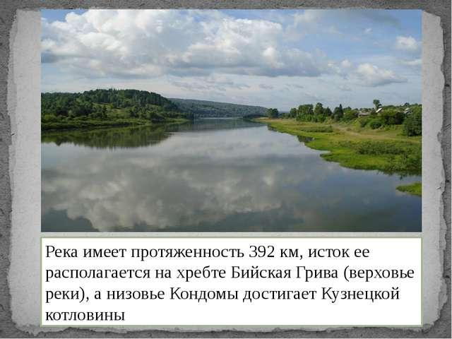 Река имеет протяженность 392 км, исток ее располагается на хребте Бийская Гри...