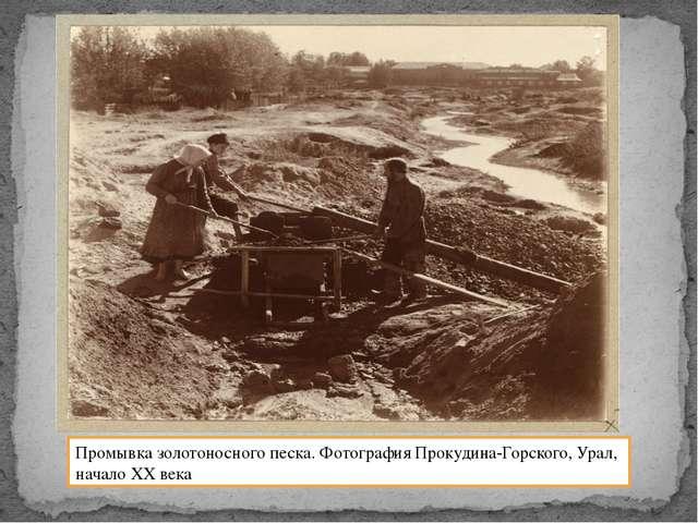 Промывка золотоносного песка. Фотография Прокудина-Горского, Урал, начало XX...