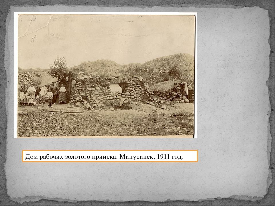 Дом рабочих золотого прииска. Минусинск, 1911 год.