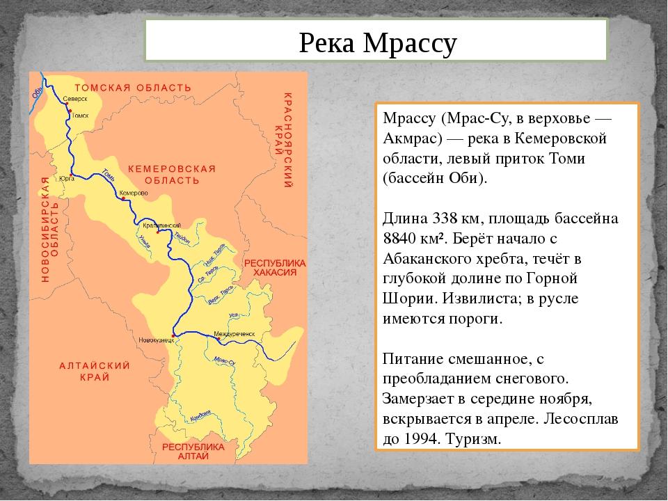 Река Мрассу Мрассу (Мрас-Су, в верховье — Акмрас) — река в Кемеровской облас...