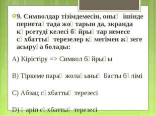 9. Символдар тізімдемесін, оның ішінде пернетақтада жоқтарын да, экранда көрс
