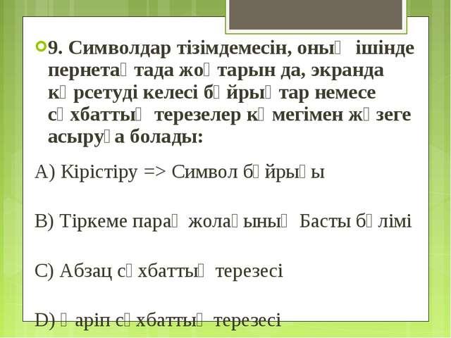 9. Символдар тізімдемесін, оның ішінде пернетақтада жоқтарын да, экранда көрс...