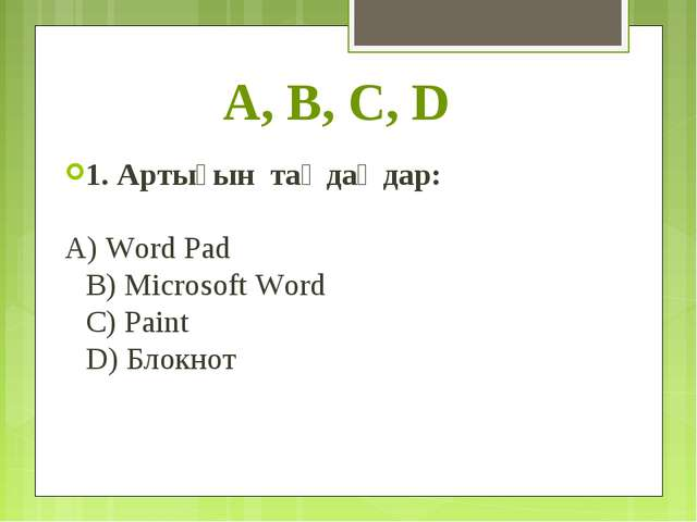 A, B, C, D 1. Артығын таңдаңдар: A) Word Pad B) Microsoft Word C) Paint D) Бл...