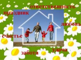 счастье любовь удача забота праздник ответственность