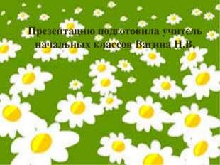 Презентацию подготовила учитель начальных классов Вагина Н.В.
