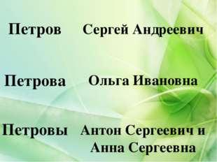 Сергей Андреевич Ольга Ивановна Антон Сергеевич и Анна Сергеевна Петров Петро