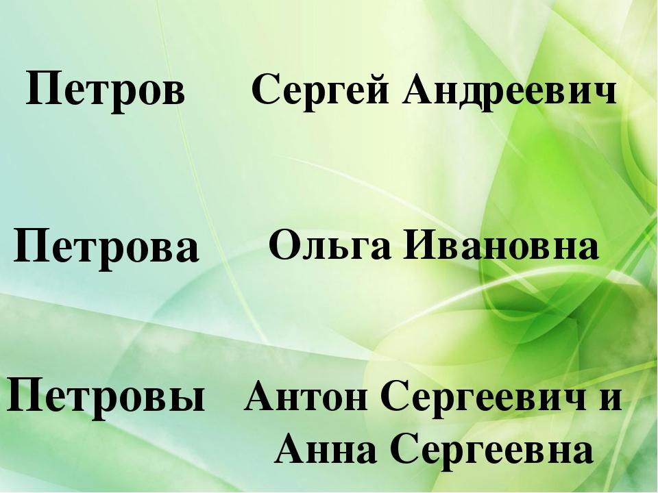 Сергей Андреевич Ольга Ивановна Антон Сергеевич и Анна Сергеевна Петров Петро...