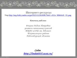 Узор http://img-fotki.yandex.ru/get/9323/112424586.7b4/0_c011e_908e0cd1_XL.pn