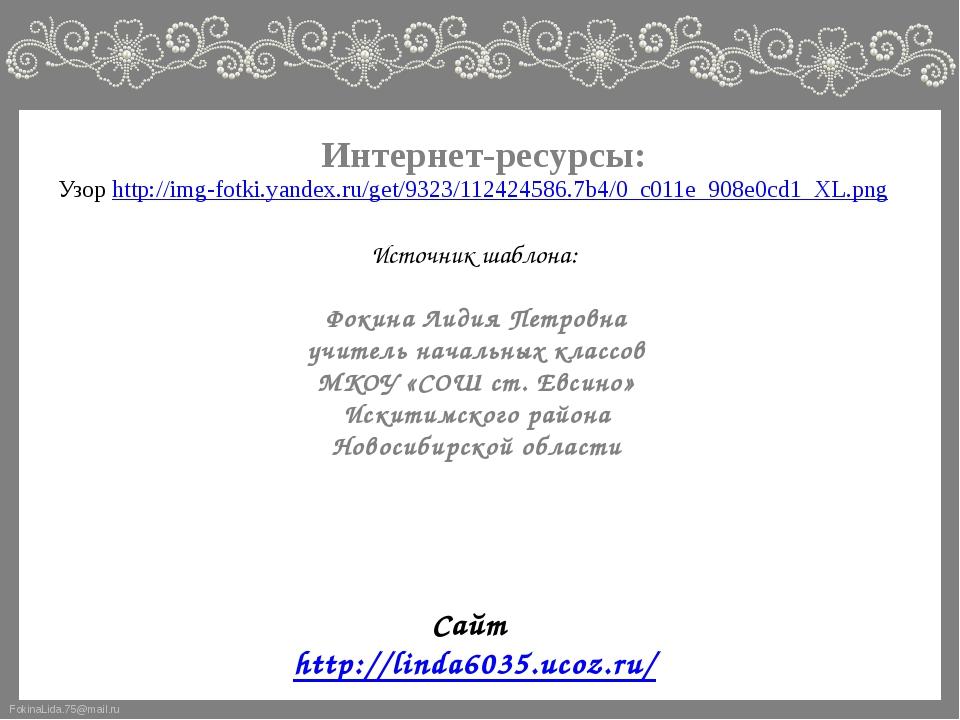 Узор http://img-fotki.yandex.ru/get/9323/112424586.7b4/0_c011e_908e0cd1_XL.pn...