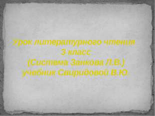 Урок литературного чтения 3 класс (Система Занкова Л.В.) учебник Свиридовой