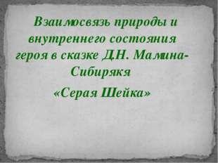 Взаимосвязь природы и внутреннего состояния героя в сказке Д.Н. Мамина-Сибир
