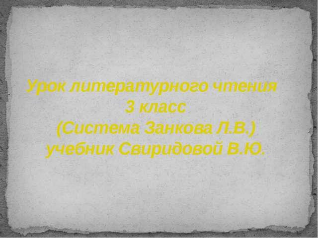 Урок литературного чтения 3 класс (Система Занкова Л.В.) учебник Свиридовой...