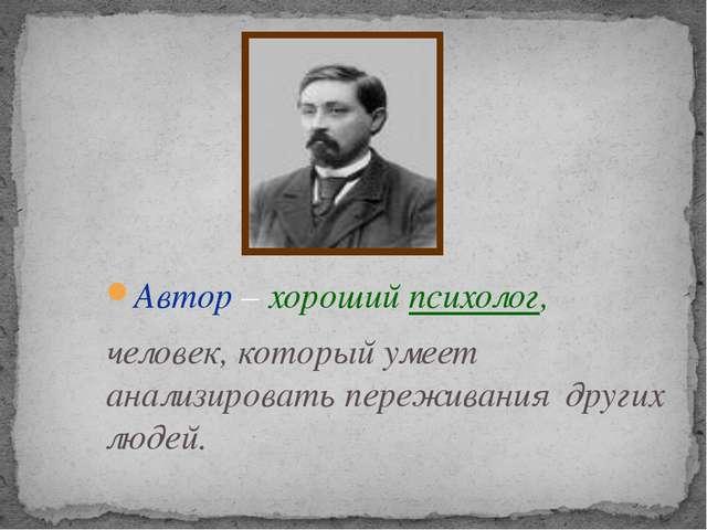 Автор – хороший психолог, человек, который умеет анализировать переживания д...