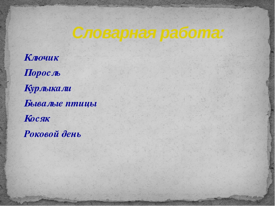 Словарная работа: Ключик Поросль Курлыкали Бывалые птицы Косяк Роковой день
