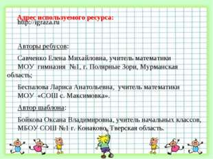 http://igraza.ru Авторы ребусов:  Савченко Елена Михайловна, учитель матема
