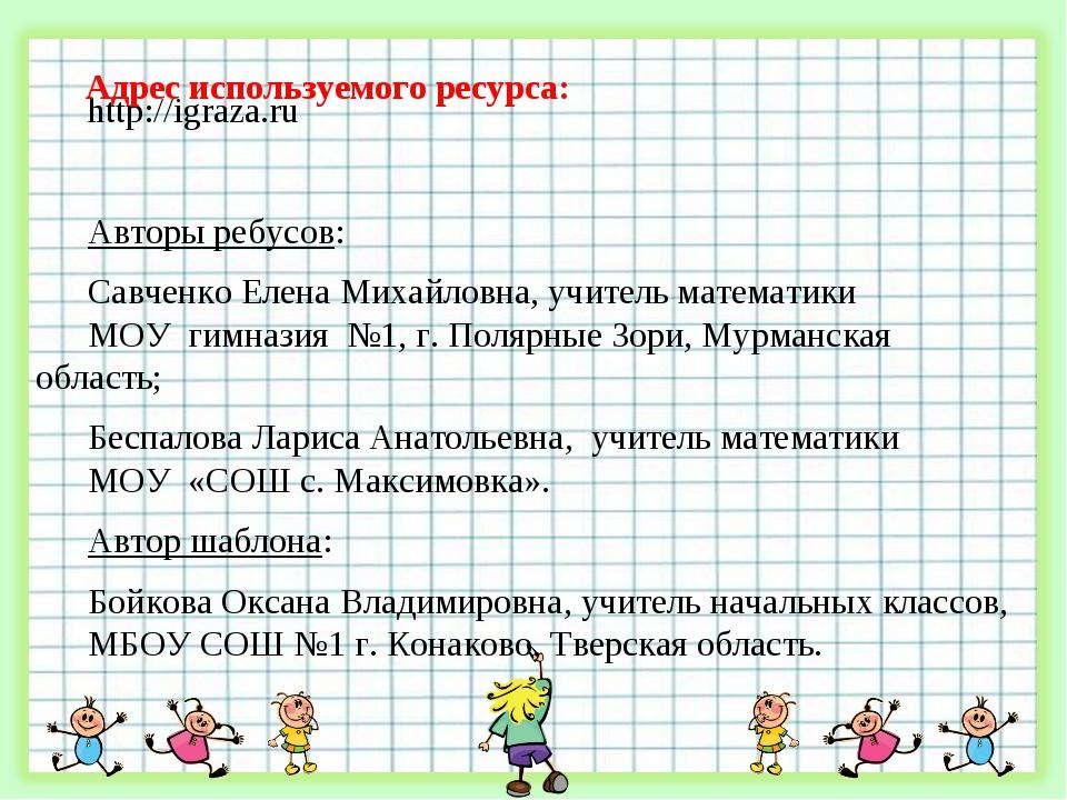 http://igraza.ru Авторы ребусов:  Савченко Елена Михайловна, учитель матема...