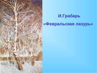 И.Грабарь «Февральская лазурь»
