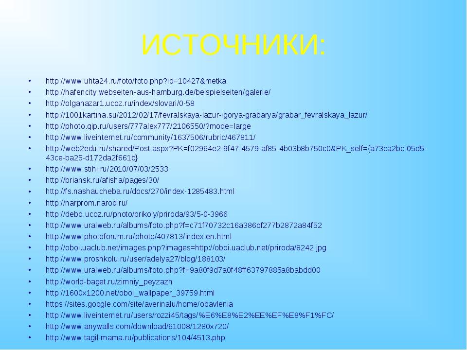 ИСТОЧНИКИ: http://www.uhta24.ru/foto/foto.php?id=10427&metka http://hafencity...