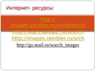 http://images.yandex.ru/yandsearch http://iages.google.ru/search http://image