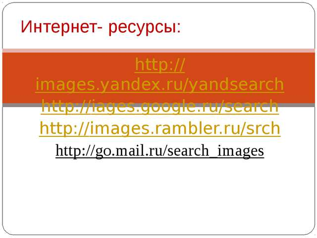 http://images.yandex.ru/yandsearch http://iages.google.ru/search http://image...