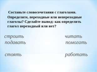 Составьте словосочетания с глаголами. Определите, переходные или непереходны