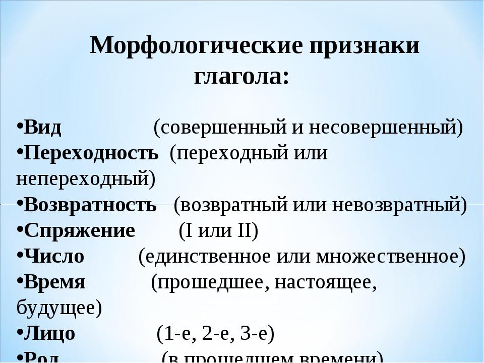 Морфологические признаки глагола: Вид (совершенный и несовершенный) Переходно...