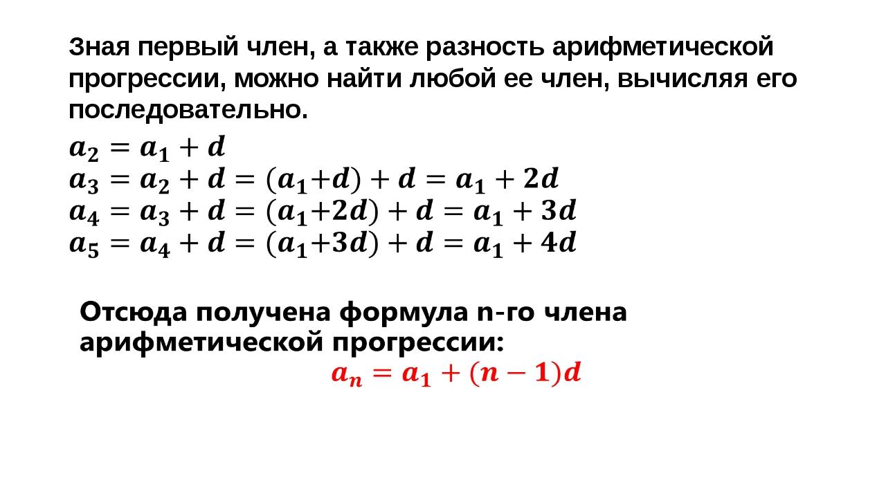 Зная первый член, а также разность арифметической прогрессии, можно найти люб...