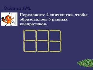 Задача №3: Переложите 2 спички так, чтобы образовалось 5 равных квадратиков.
