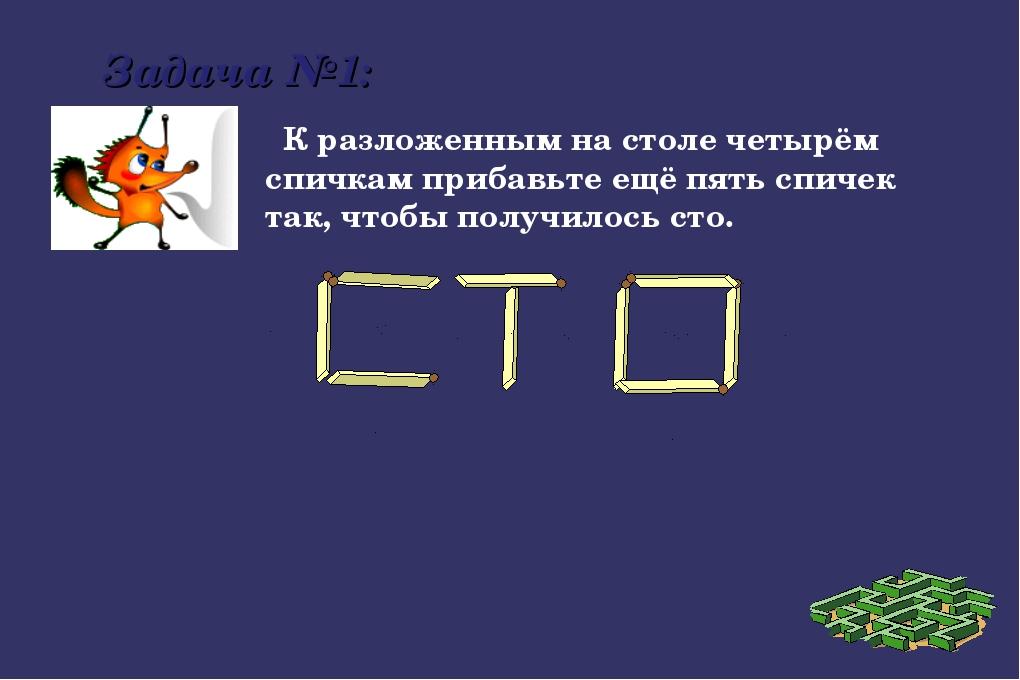Задача №1: К разложенным на столе четырём спичкам прибавьте ещё пять спичек т...