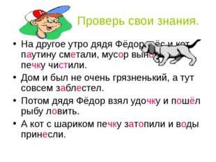 Проверь свои знания. На другое утро дядя Фёдор, пёс и кот паутину сметали, м