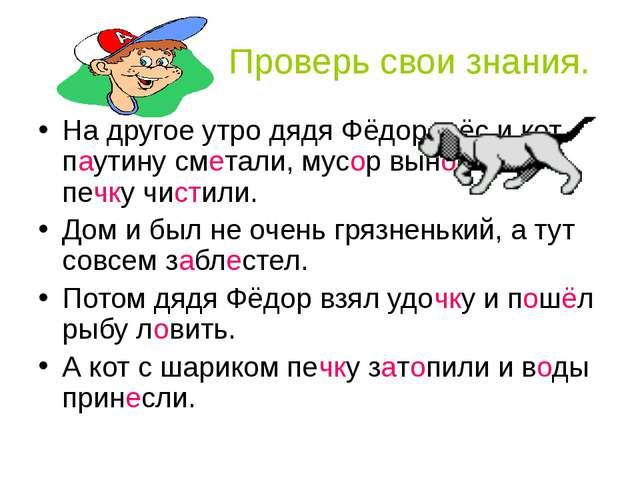Проверь свои знания. На другое утро дядя Фёдор, пёс и кот паутину сметали, м...