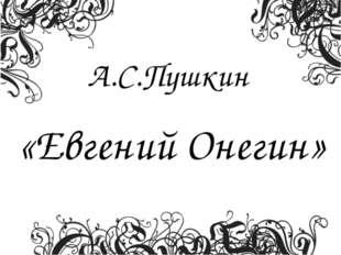«Евгений Онегин» А.С.Пушкин