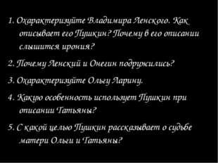 1. Охарактеризуйте Владимира Ленского. Как описывает его Пушкин? Почему в ег