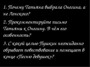 1. Почему Татьяна выбрала Онегина, а не Ленского? 2. Прокомментируйте письмо