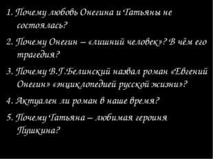 1. Почему любовь Онегина и Татьяны не состоялась? 2. Почему Онегин – «лишний
