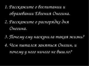 1. Расскажите о воспитании и образовании Евгения Онегина. 2. Расскажите о ра