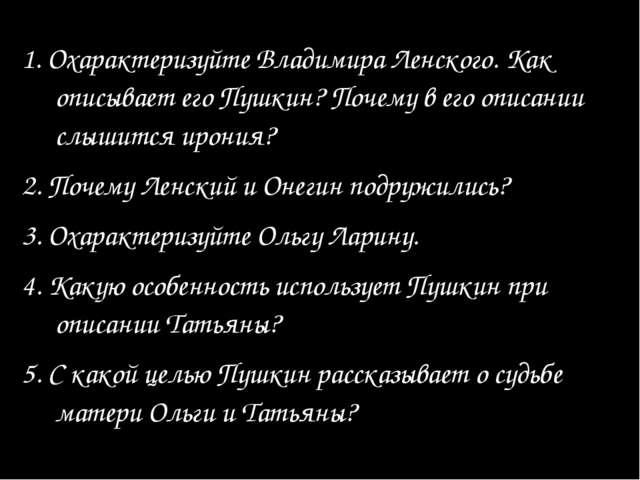 1. Охарактеризуйте Владимира Ленского. Как описывает его Пушкин? Почему в ег...