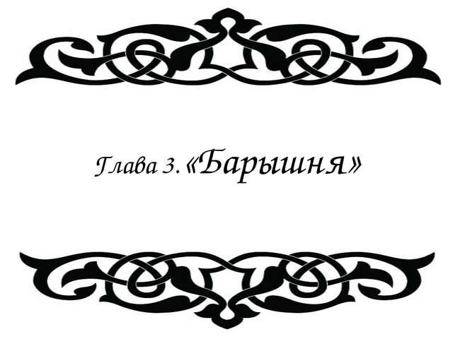 Глава 3. «Барышня»