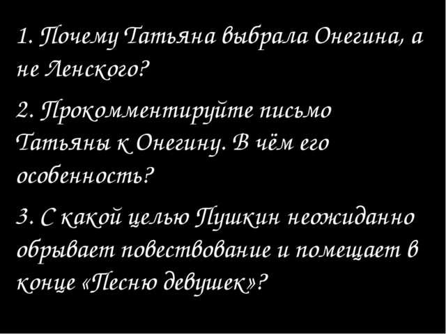1. Почему Татьяна выбрала Онегина, а не Ленского? 2. Прокомментируйте письмо...