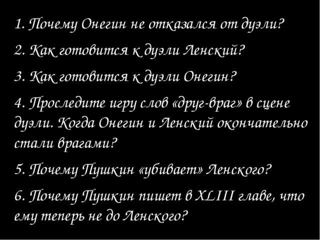 1. Почему Онегин не отказался от дуэли? 2. Как готовится к дуэли Ленский? 3....
