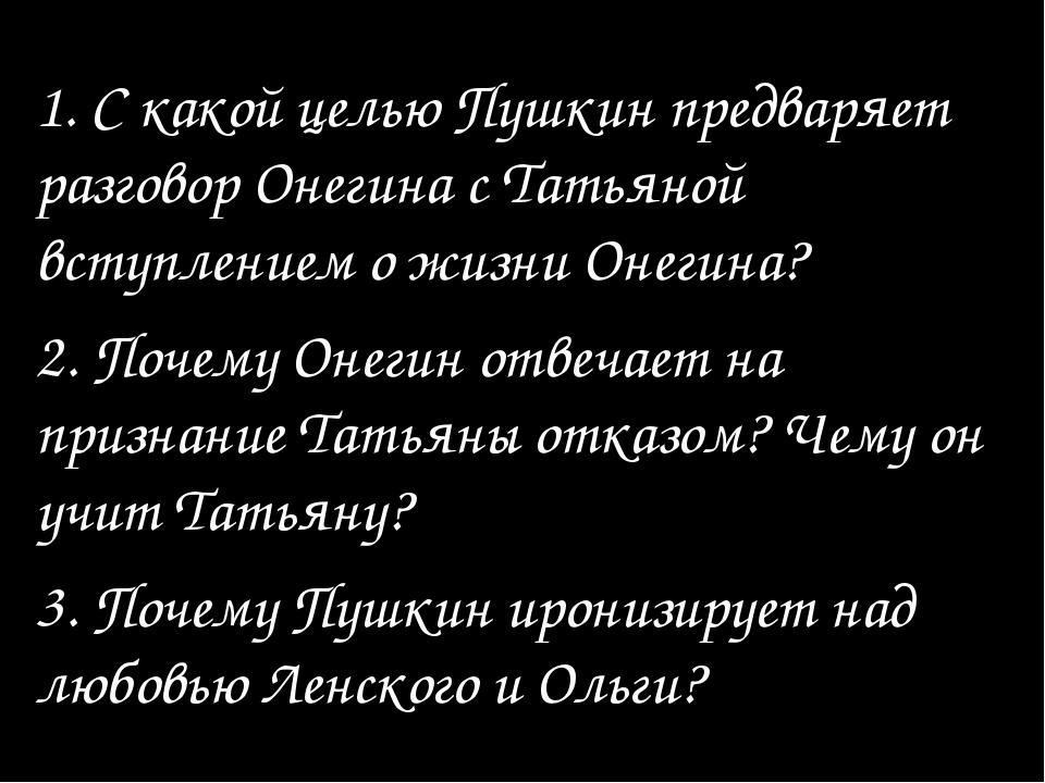 1. С какой целью Пушкин предваряет разговор Онегина с Татьяной вступлением о...