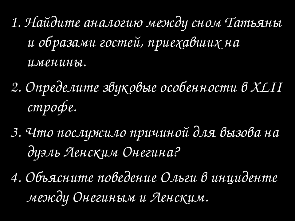 1. Найдите аналогию между сном Татьяны и образами гостей, приехавших на имен...
