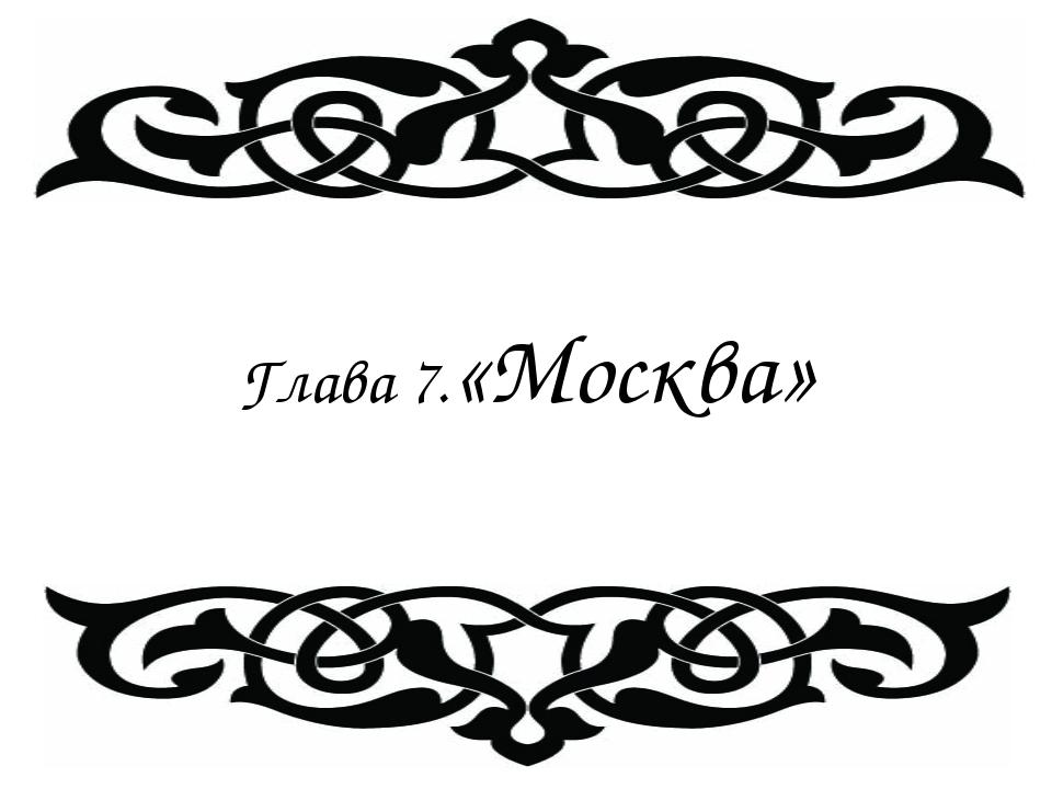 Глава 7. «Москва»