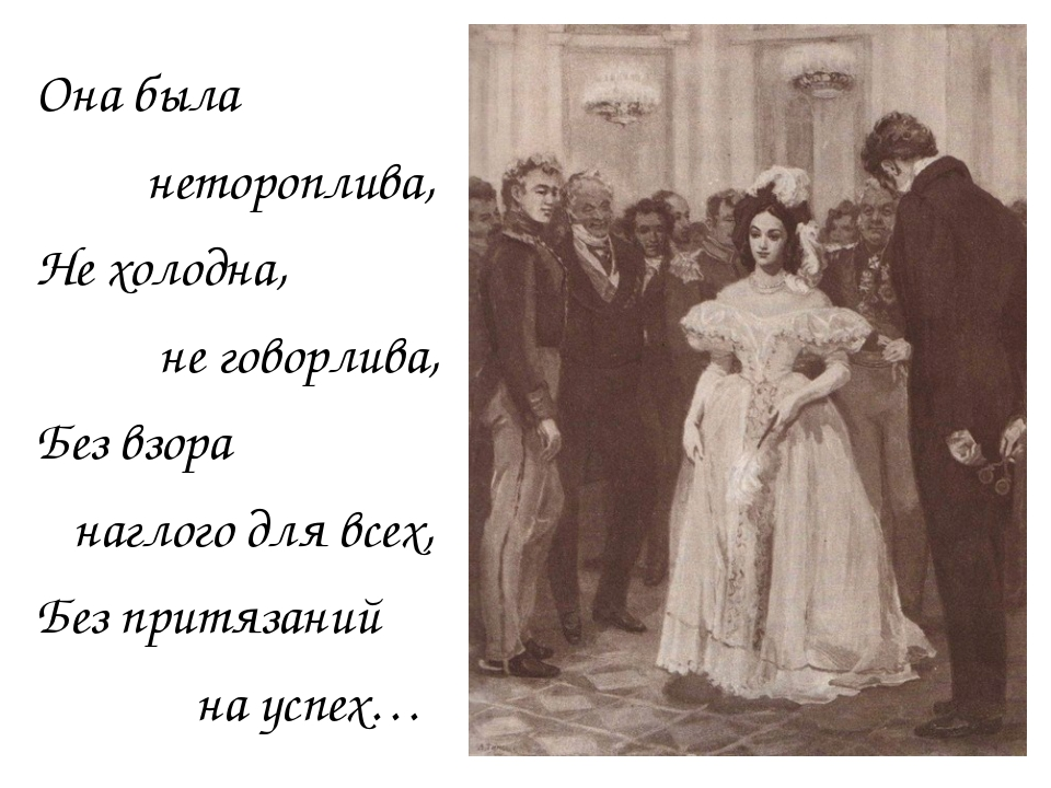 Она была нетороплива, Не холодна, не говорлива, Без взора наглого для всех,...