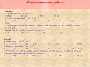 Самостоятельная работа  1 вариант 1. Вычислите: 550,8: 27-5,3; А 15,1; В 16,