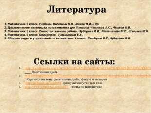 Литература 1. Математика. 5 класс. Учебник. Виленкин Н.Я., Жохов В.И. и др.