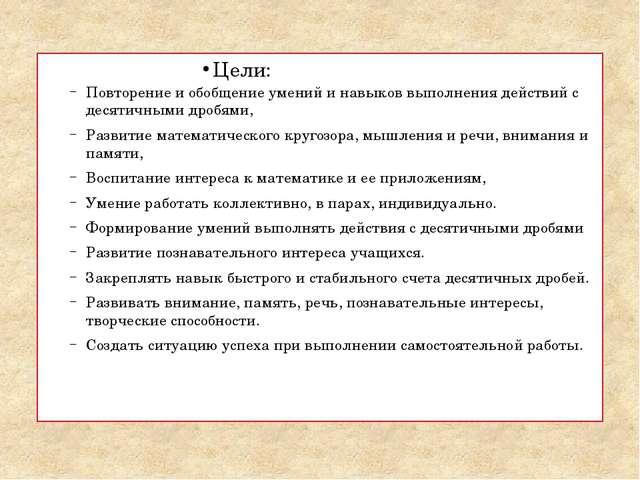 Цели: Повторение и обобщение умений и навыков выполнения действий с десятичны...