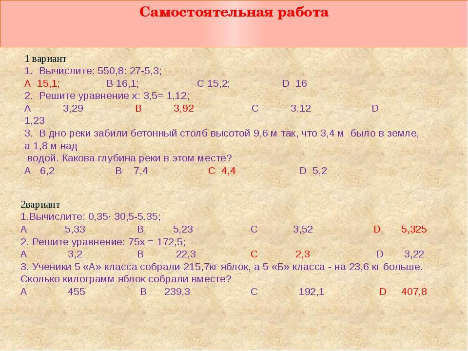 Самостоятельная работа  1 вариант 1. Вычислите: 550,8: 27-5,3; А 15,1; В 16,...