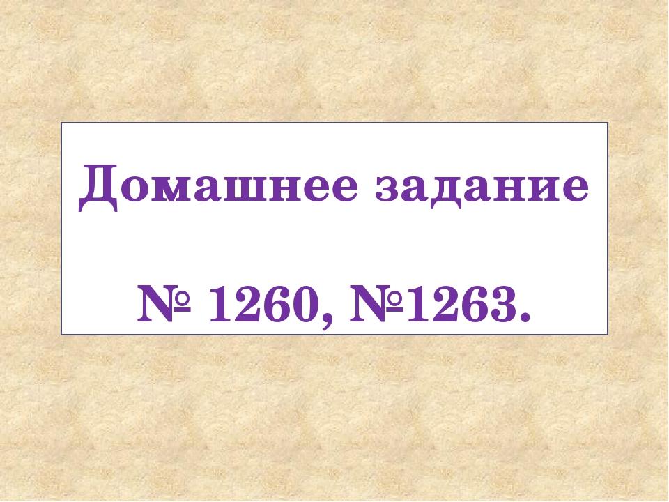 Домашнее задание № 1260, №1263.